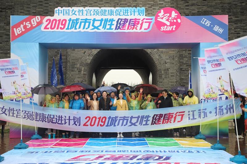 2019年11月27日,在美丽的宋夹城体育休闲公园,一场健步走活动吸引了众多人的眼球。中国女性宫颈健康促进计划-2019城市女性健康行活动正